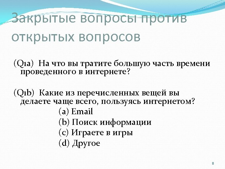 Закрытые вопросы против открытых вопросов (Q 1 a) На что вы тратите большую часть