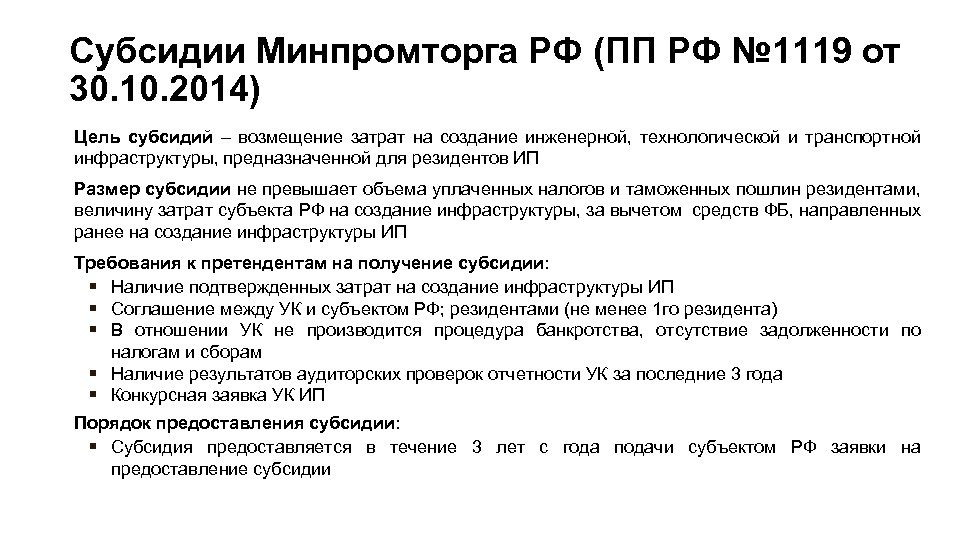 Субсидии Минпромторга РФ (ПП РФ № 1119 от 30. 10. 2014) Цель субсидий –