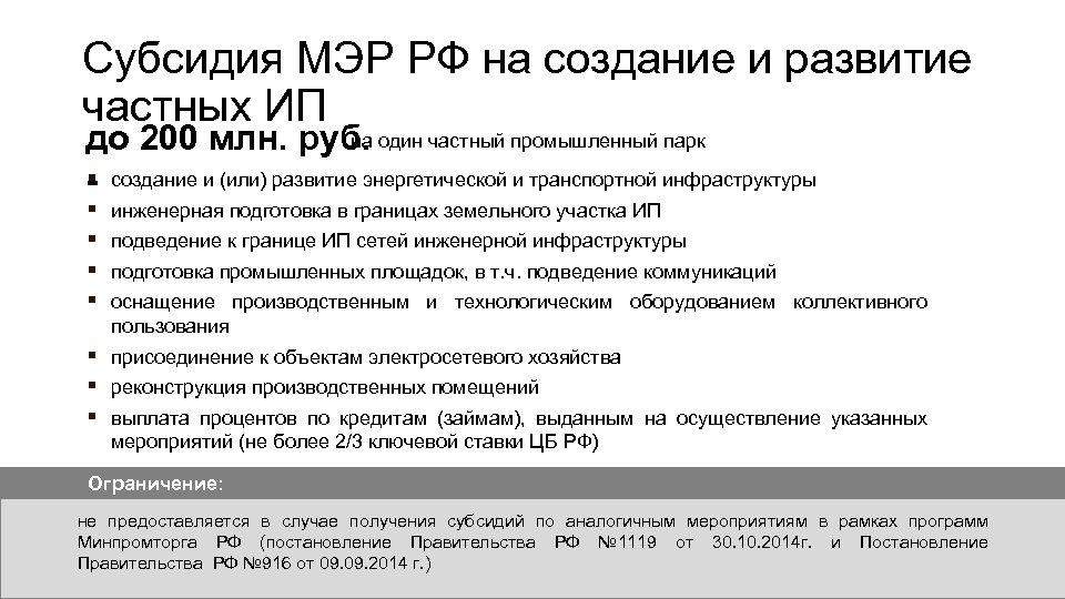 Субсидия МЭР РФ на создание и развитие частных ИП на до 200 млн. руб.