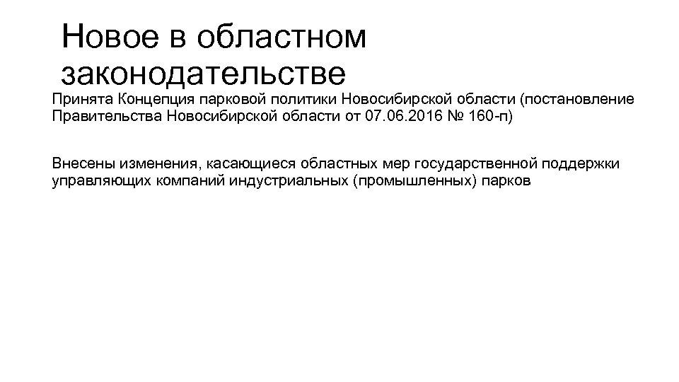 Новое в областном законодательстве Принята Концепция парковой политики Новосибирской области (постановление Правительства Новосибирской области