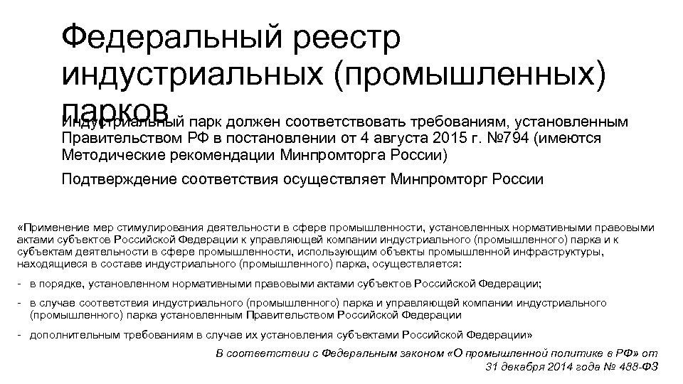 Федеральный реестр индустриальных (промышленных) парков парк должен соответствовать требованиям, установленным Индустриальный Правительством РФ в