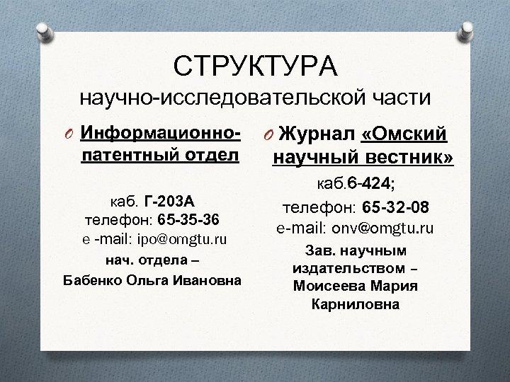 СТРУКТУРА научно-исследовательской части O Информационнопатентный отдел каб. Г-203 А телефон: 65 -35 -36 e