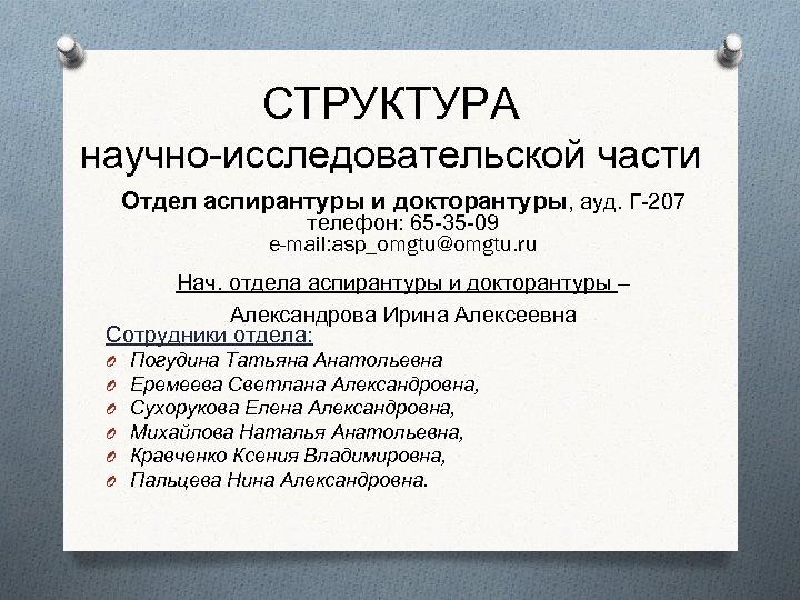 СТРУКТУРА научно-исследовательской части Отдел аспирантуры и докторантуры, ауд. Г-207 телефон: 65 -35 -09 e-mail:
