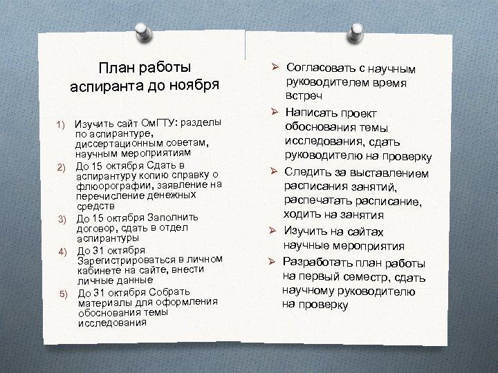 План работы аспиранта до ноября 1) 2) 3) 4) 5) Изучить сайт Ом. ГТУ: