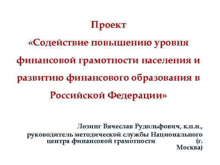Проект «Содействие повышению уровня финансовой грамотности населения и развитию финансового образования в Российской Федерации»