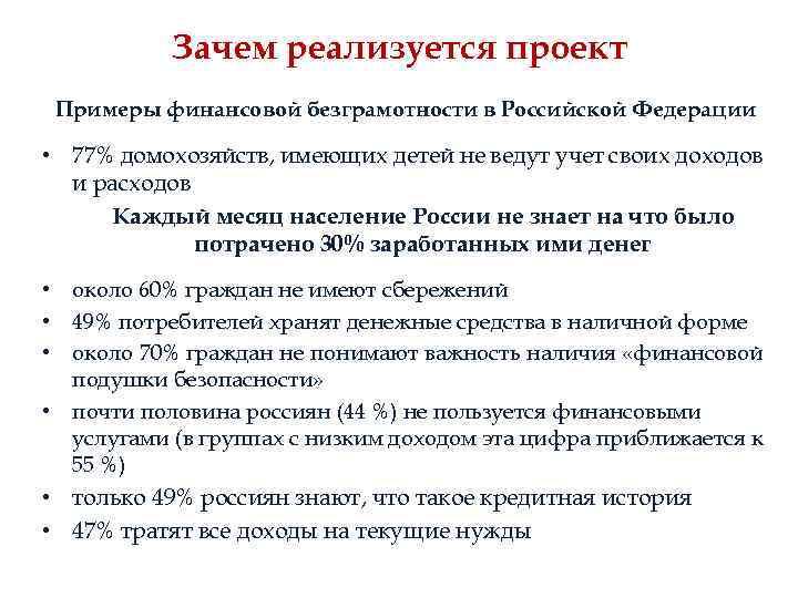 Зачем реализуется проект Примеры финансовой безграмотности в Российской Федерации • 77% домохозяйств, имеющих детей