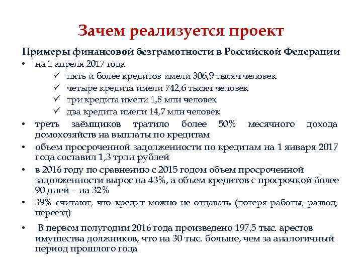 Зачем реализуется проект Примеры финансовой безграмотности в Российской Федерации • на 1 апреля 2017