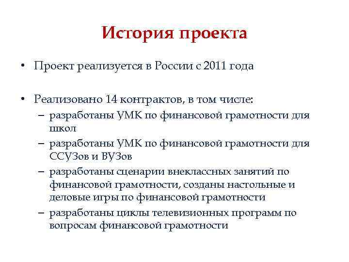 История проекта • Проект реализуется в России с 2011 года • Реализовано 14 контрактов,