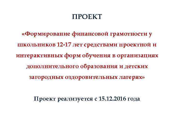 ПРОЕКТ «Формирование финансовой грамотности у школьников 12 -17 лет средствами проектной и интерактивных форм