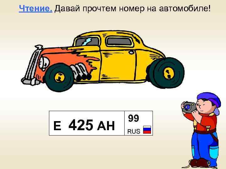 Чтение. Давай прочтем номер на автомобиле! Е 425 АН 99 RUS