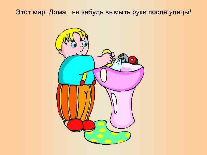 Этот мир. Дома, не забудь вымыть руки после улицы!