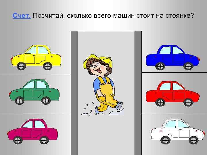 Счет. Посчитай, сколько всего машин стоит на стоянке?