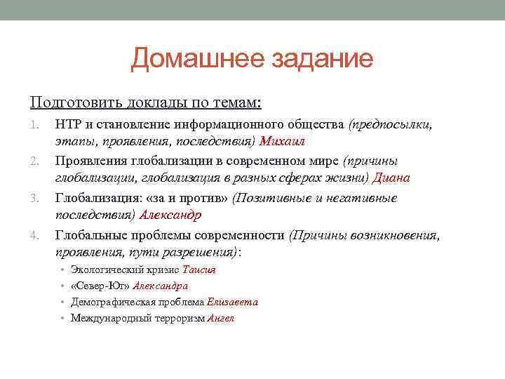 Домашнее задание Подготовить доклады по темам: 1. 2. 3. 4. НТР и становление информационного
