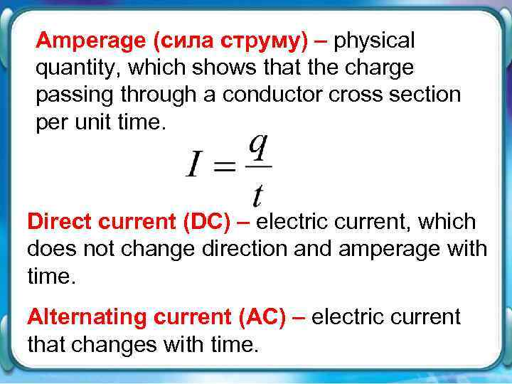 Аmperage (сила струму) – physical quantity, which shows that the charge passing through a
