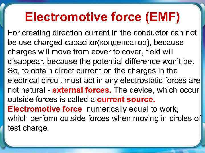 Electromotive force (ЕMF) For creating direction current in the conductor can not be use