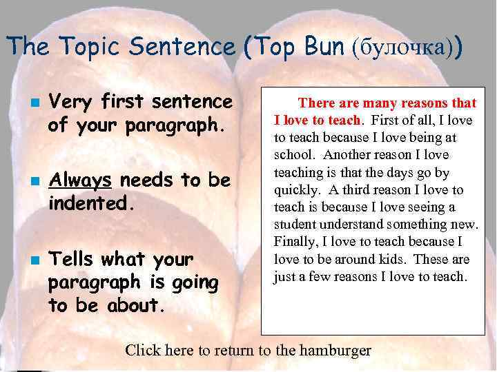The Topic Sentence (Top Bun (булочка)) n n n Very first sentence of your