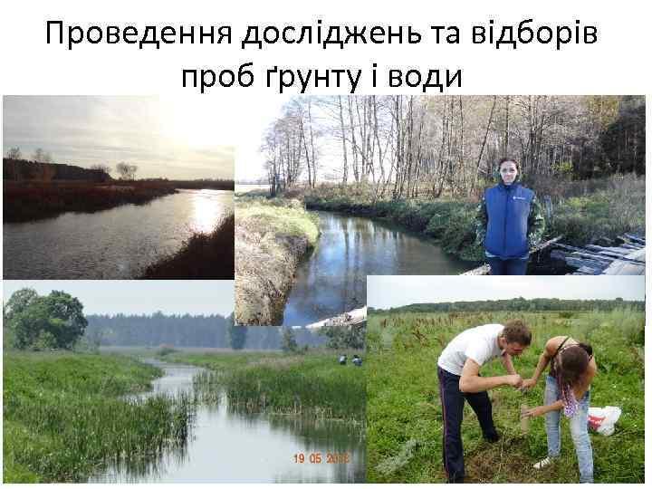 Проведення досліджень та відборів проб ґрунту і води