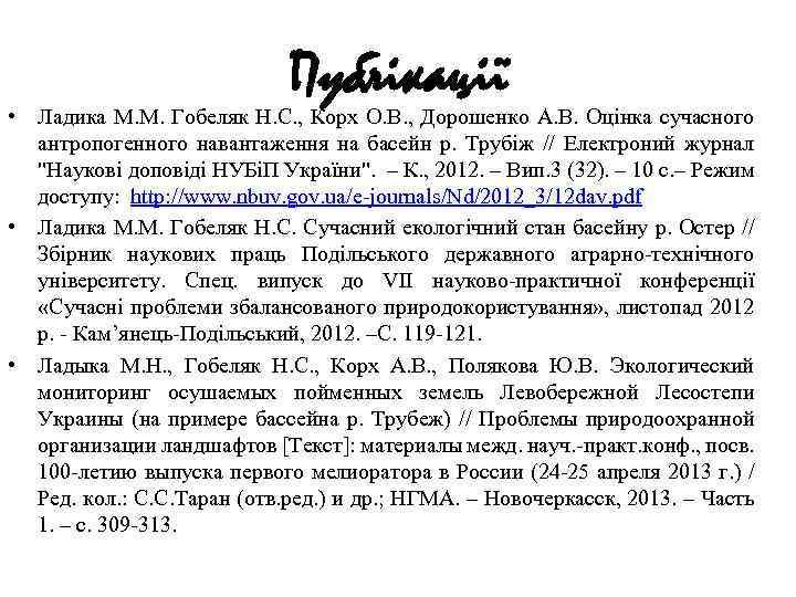 Публікації • Ладика М. М. Гобеляк Н. С. , Корх О. В. , Дорошенко