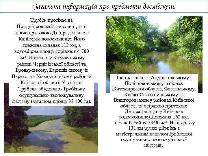 Загальна інформація про предмети досліджень Трубіж протікає на Придніпровській низовині, та є лівою притокою