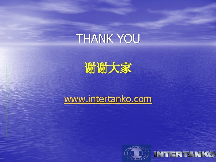 THANK YOU 谢谢大家 www. intertanko. com