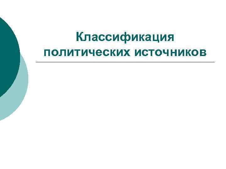 Классификация политических источников