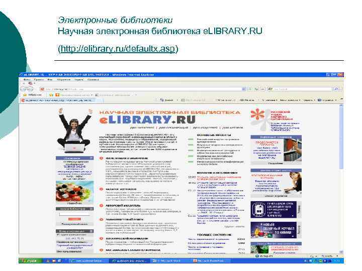 Электронные библиотеки Научная электронная библиотека e. LIBRARY. RU (http: //elibrary. ru/defaultx. asp)