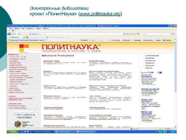 Электронные библиотеки проект «Полит. Наука» (www. politnauka. org)