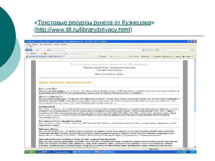«Текстовые ресурсы рунета от Кузнецова» (http: //www. till. ru/library/privacy. html)