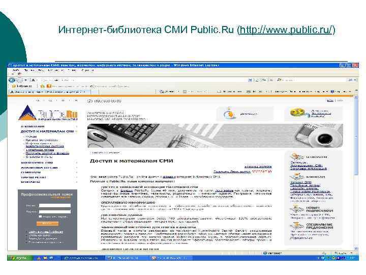 Интернет-библиотека СМИ Public. Ru (http: //www. public. ru/)