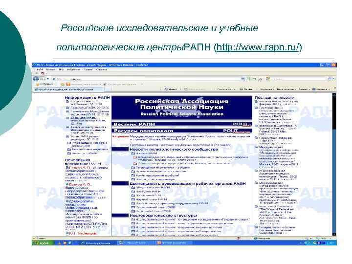 Российские исследовательские и учебные политологические центры. РАПН (http: //www. rapn. ru/)