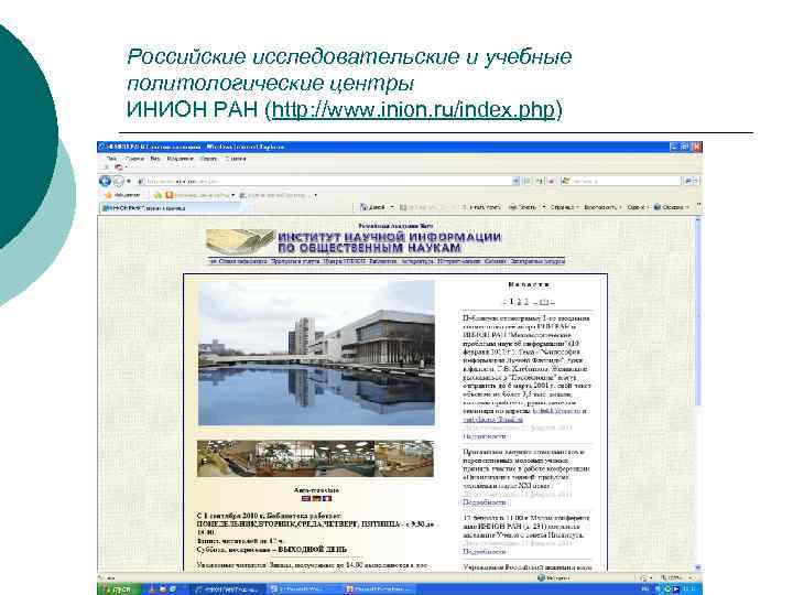 Российские исследовательские и учебные политологические центры ИНИОН РАН (http: //www. inion. ru/index. php) ¡
