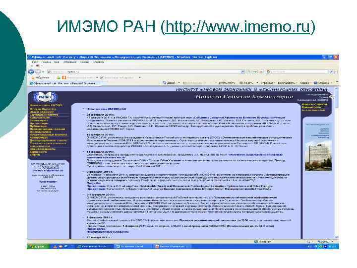 ИМЭМО РАН (http: //www. imemo. ru)