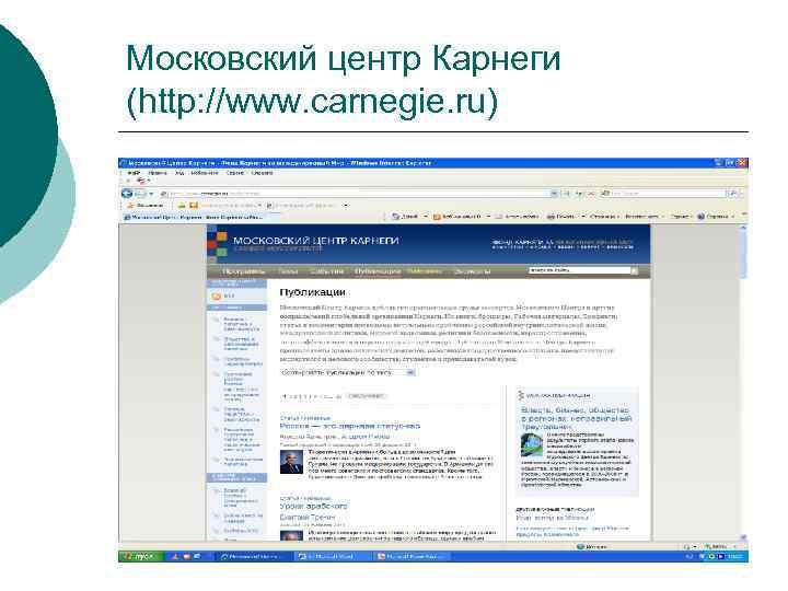 Московский центр Карнеги (http: //www. carnegie. ru)