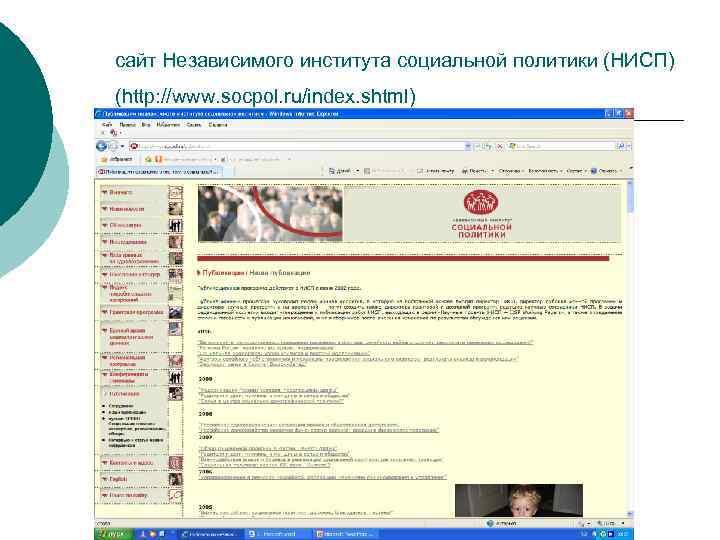 сайт Независимого института социальной политики (НИСП) (http: //www. socpol. ru/index. shtml)