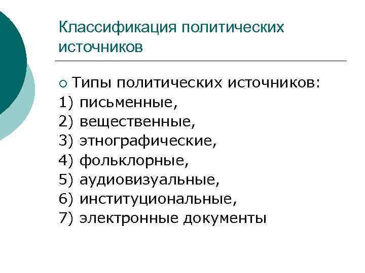 Классификация политических источников Типы политических источников: 1) письменные, 2) вещественные, 3) этнографические, 4) фольклорные,