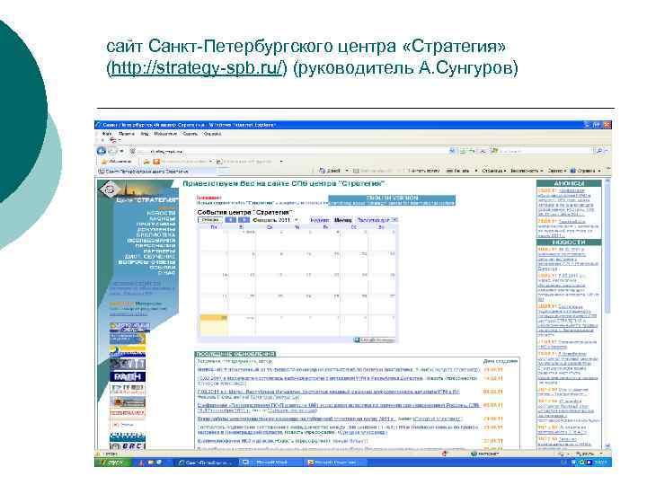 сайт Санкт-Петербургского центра «Стратегия» (http: //strategy-spb. ru/) (руководитель А. Сунгуров)