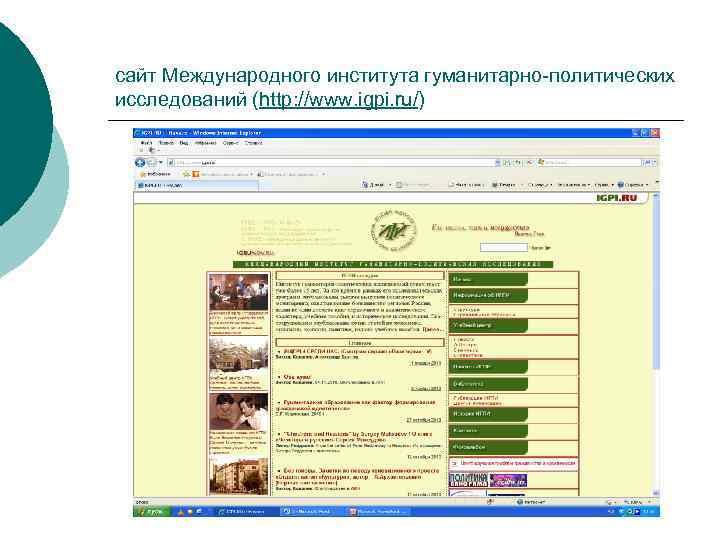 сайт Международного института гуманитарно-политических исследований (http: //www. igpi. ru/)