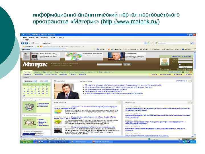 информационно-аналитический портал постсоветского пространства «Материк» (http: //www. materik. ru/)