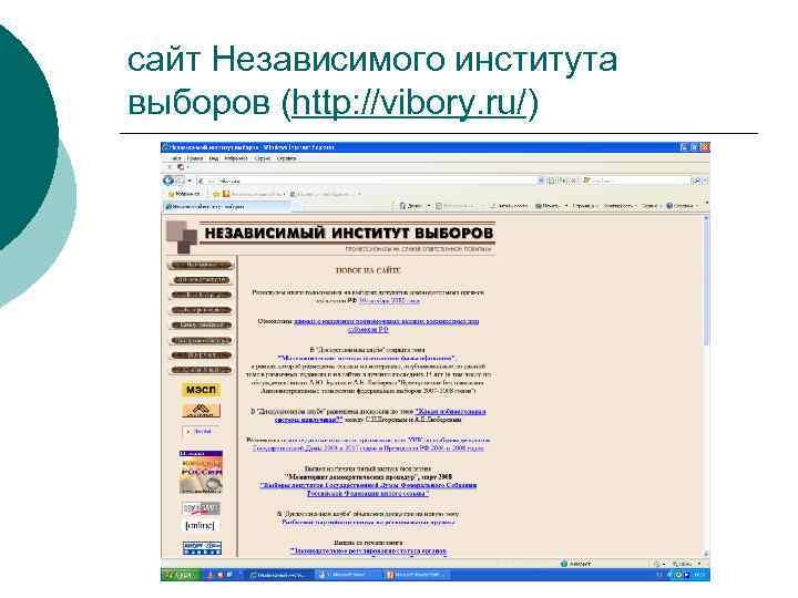 сайт Независимого института выборов (http: //vibory. ru/)