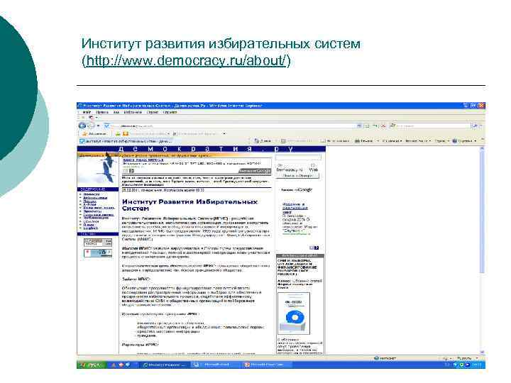 Институт развития избирательных систем (http: //www. democracy. ru/about/)