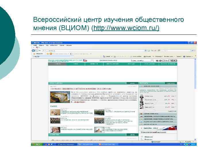 Всероссийский центр изучения общественного мнения (ВЦИОМ) (http: //www. wciom. ru/)