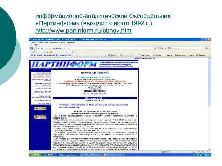 информационно-аналитический еженедельник «Партинформ» (выходит с июля 1992 г. ). http: //www. partinform. ru/obnov. htm