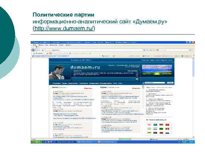 Политические партии информационно-аналитический сайт «Думаем. ру» (http: //www. dumaem. ru/)