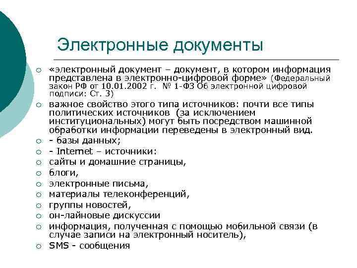 Электронные документы ¡ «электронный документ – документ, в котором информация представлена в электронно-цифровой форме»
