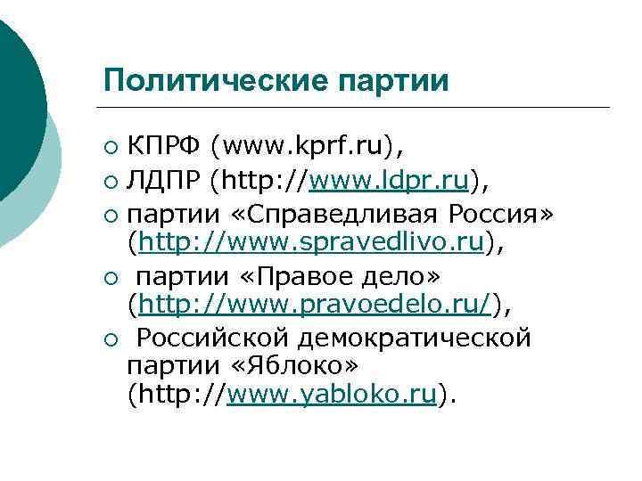 Политические партии КПРФ (www. kprf. ru), ¡ ЛДПР (http: //www. ldpr. ru), ¡ партии