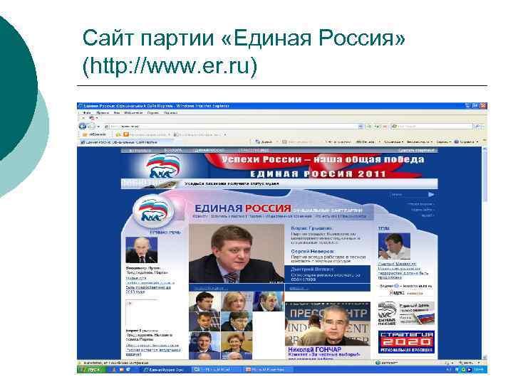 Сайт партии «Единая Россия» (http: //www. er. ru)