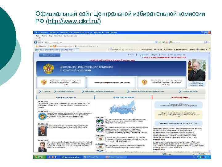 Официальный сайт Центральной избирательной комиссии РФ (http: //www. cikrf. ru/)