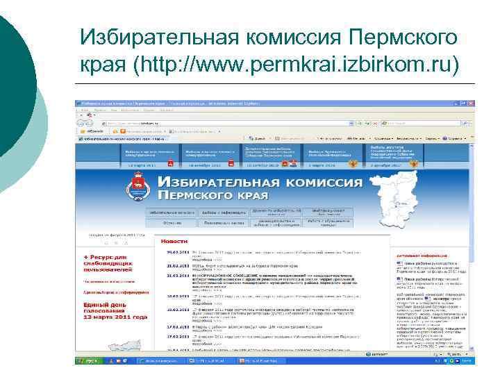 Избирательная комиссия Пермского края (http: //www. permkrai. izbirkom. ru)