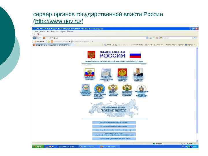 сервер органов государственной власти России (http: //www. gov. ru/)