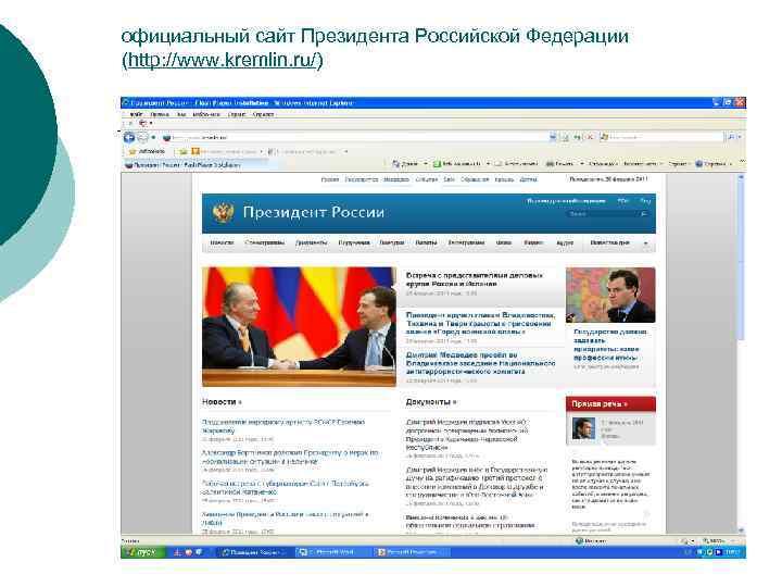 официальный сайт Президента Российской Федерации (http: //www. kremlin. ru/)